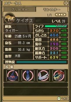 chaos2505.jpg